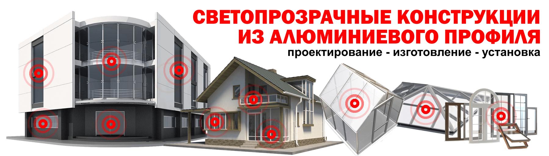 алюминиевое фасадное остекление в Москве
